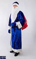 Карнавальный костюм ДЕД МОРОЗ В СИНЕМ для взрослых, взрослый новогодний костюм ДЕДА МОРОЗА