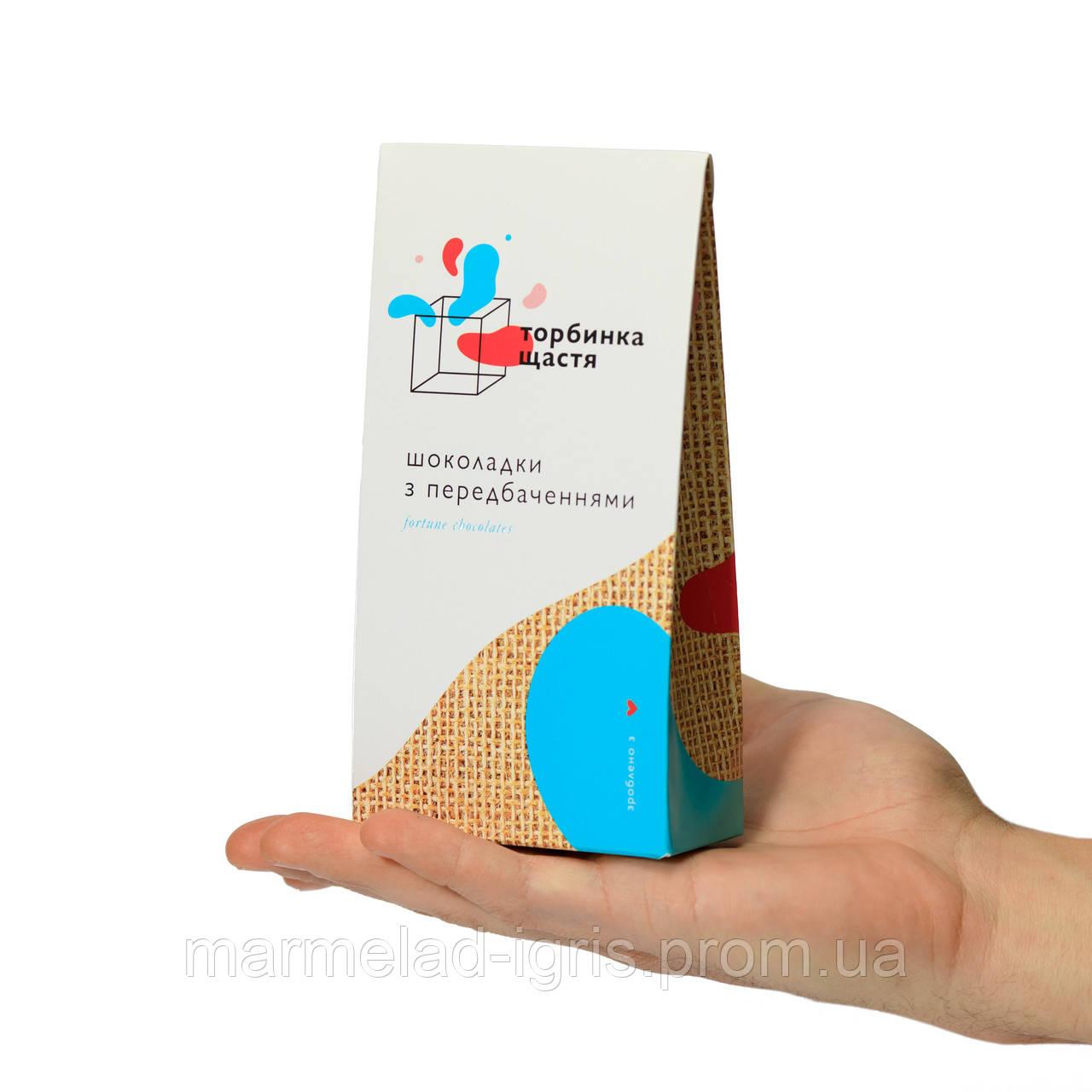 Торбинка щастя  Львовский шоколад с предсказаниями, фото 1