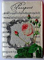 """Обложка на паспорт, кожзам, """"Симфония"""" 91"""