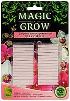 Magic Grow Добриво в паличках  для орхідей
