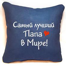 """Сувенирная подушка №174 """"Самый лучший папа в Мире!"""""""