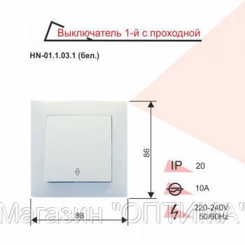Выключатель 1-й, проходной  Velena (белый)