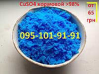 Медный купорос, сульфат меди (кормовой Марка А, 99% CuSO4)