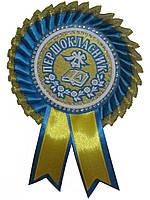 Медаль Першокласник с розеткой желто-голубая