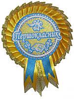"""Медаль """"Першокласник"""" с розеткой под золото"""