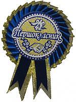 """Медаль """"Першокласник"""" с розеткой желто-синяя"""