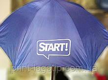 Заказать зонты с логотипом Киев