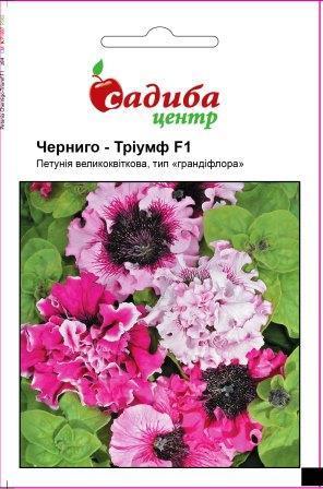 Петунія великоквітковаЧерниго -Тріумф F1, тип грандіфлора (Чехія) ТМ Садиба Центр