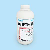 Флорфен 10, раствор для перорального применения, 1000 мл, флуорфеникол
