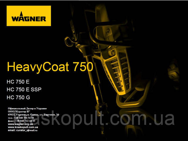 Heavy Coat 750 E SSP SP AG19, Украина, Одесса, Вагнер, Wagner, краскопульты, продажа, гарантия, сервис, 0504998985, Днепропетровская дорога, 139