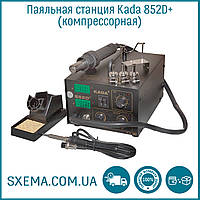 Паяльная станция Kada 852D+ компрессорная фен+паяльник, металл корпус