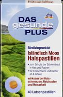 Леденцы от кашля и  боли в горле Das gesunde Plus Isländisch Moos, 40 шт