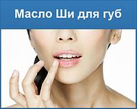 Масло ши для губ