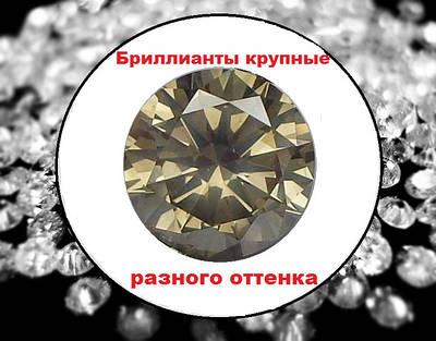 Бриллианты природные крупные с оттенком и белые