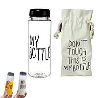 My Bottle с чехлом, май ботл, бутылочка