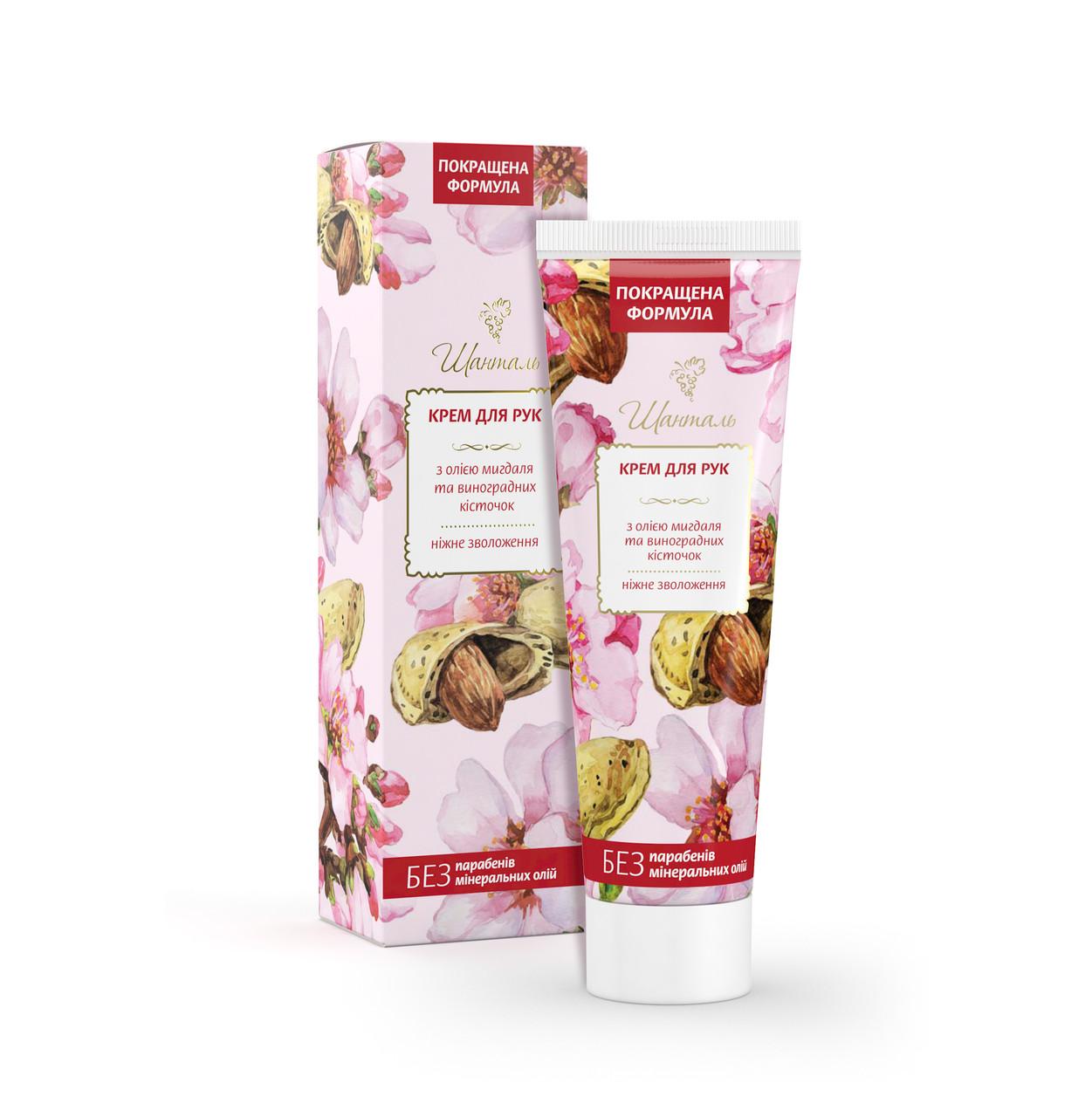 Крем для рук «Шанталь» ®, 90 г Косметическое средство для увлажнения и питания кожи рук.