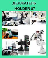Держатель для телефона  Car universal Holder 07 Держатель для телефона