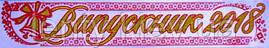 Випускник 2020 стрічка атлас,глітер,обводка (укр.мова)-  Орнамент, Белый, Красный, Украинский