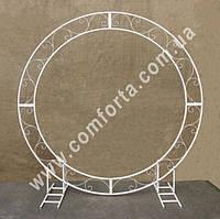 30808 Флора, арка свадебная круглая плоская разборная, высота ~ 2,12 м, ширина ~ 2,1 м, каркас металлический