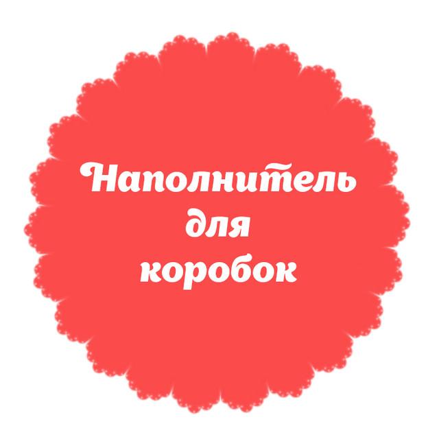 Наполнитель + бумага тишью