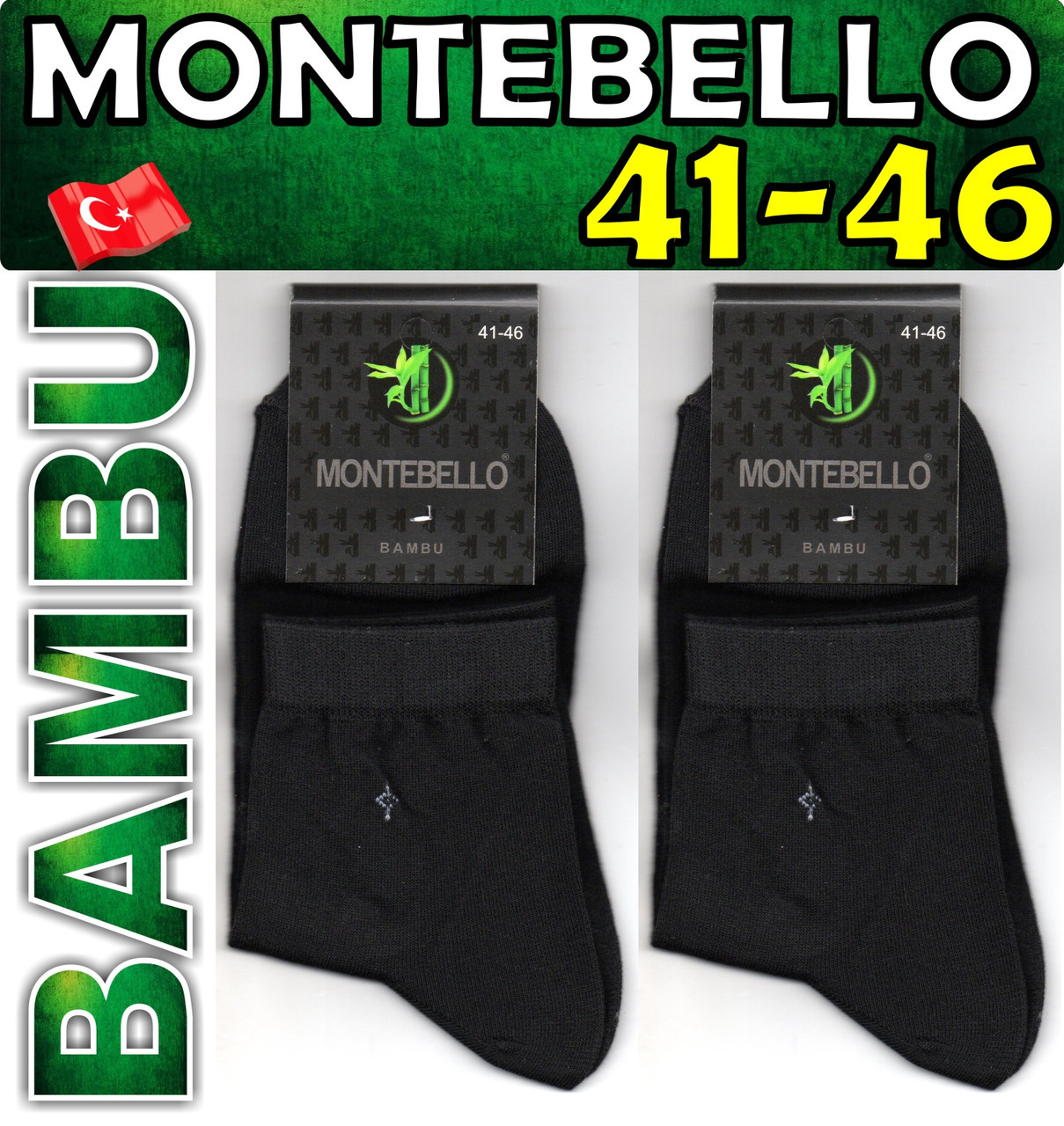 50e14e9166a7 Мужские носки средние MONTEBELLO BAMBU бамбук 41-46р чёрные НМД-0505642  недорого купить в ...