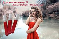 ЛЮКС Копии. Стойкость до 12 ч!!! Франция.Духи женские номер  51 – аналог Bulgari – Omnia Coral - 23мл