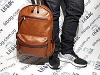 Большой рюкзак портфель из кожи PU коричневый унисекс