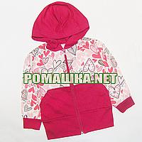 Детская спортивная кофта р. 80-86 с капюшоном демисезонная ткань ИНТЕРЛОК 3792 Малиновый 80