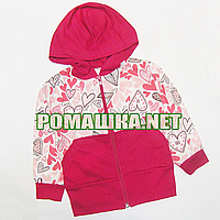 Детская спортивная кофта р. 80-86 с капюшоном демисезонная ткань ИНТЕРЛОК 3792 Малиновый 86
