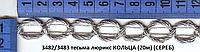 34823483 тесьма люрикс КОЛЬЦА (20м) (СЕРЕБ)