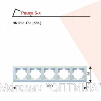 Рамка 5-я горизонтальная Velena (белая)