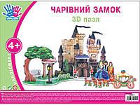 Набір для творчості 3D пазл Чарівний замок арт.950912 ТМ1 ВЕРЕСНЯ