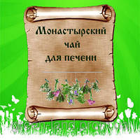 Монастырский чай для очистки печени (большая пачка 100гр), травяной сбор,  В Украине,  В Николаеве