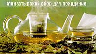 Монастырский чай для похудения (Большая банка 100гр)Свято-Елисаветинский монастырь Беларусь, , травяной сбор,