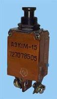 Автомат защиты сети АЗК1М-15-2С
