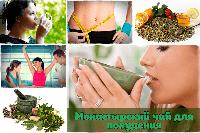 Монастырский чай для похудения. Сбор трав, травяной сбор,  В Украине,  В Николаеве