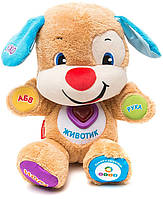 Fisher-Price умный щенок на украинском языке Laugh & Learn Smart Stages Puppy