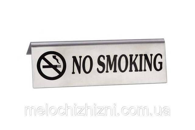 Табличка NO SMOKING Не Курить чёрный текст, фото 2