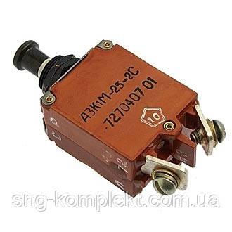 Автомат защиты сети АЗК1М-25-2С