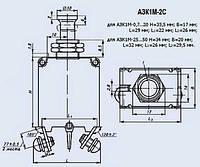 Автомат защиты сети АЗК1М-30-2С