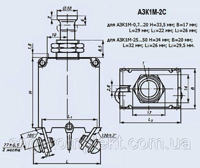 Автомат защиты сети АЗК1М-50-2С