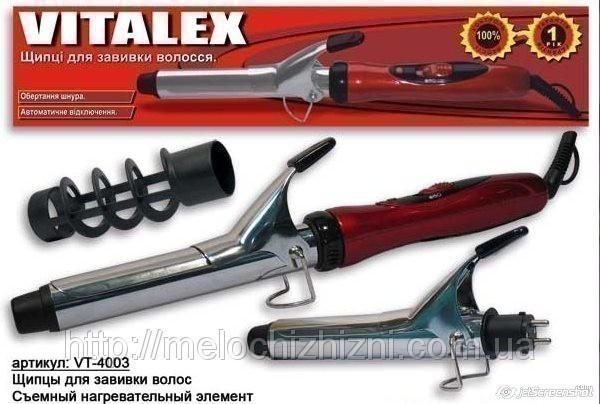 Щипцы для завивки волос (плойка)  VITALEX (Арт. склад