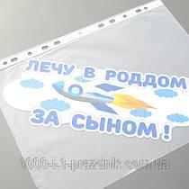 Наклейка Лечу в роддом за сыном