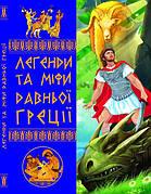Легенди та міфи Давньої Греції