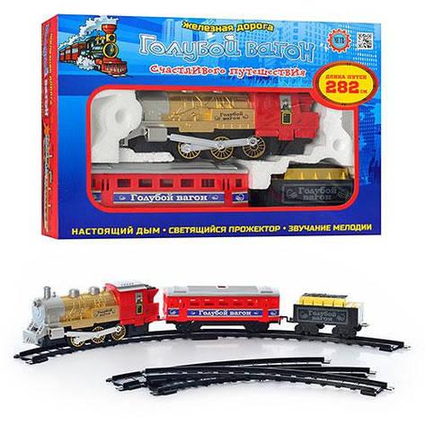 Железная дорога Голубой вагон, муз, свет, дым, длина путей 282см, фото 2