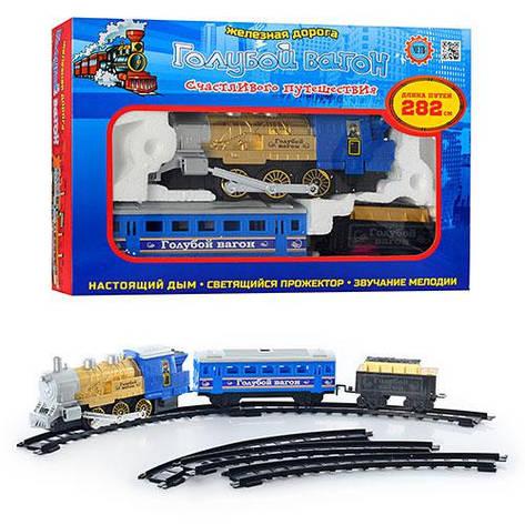 Детская железная дорога Голубой вагон, муз, свет, дым, длина путей 282см, фото 2