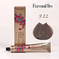 Краска для волос 9.22 Life Color Plus Очень светлый блондин розовый ирис 100 мл
