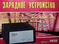 Зарядное устройство Орион pw150, фото 1