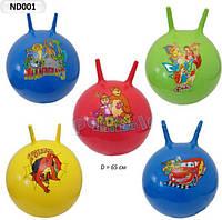 Мяч для фитнеса с рожками ND001, 5 видов, 5 цветов 65 см 620гр