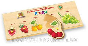 Деревянные игрушки рамки вкладыши Монтессори с ручками Ягоды узк